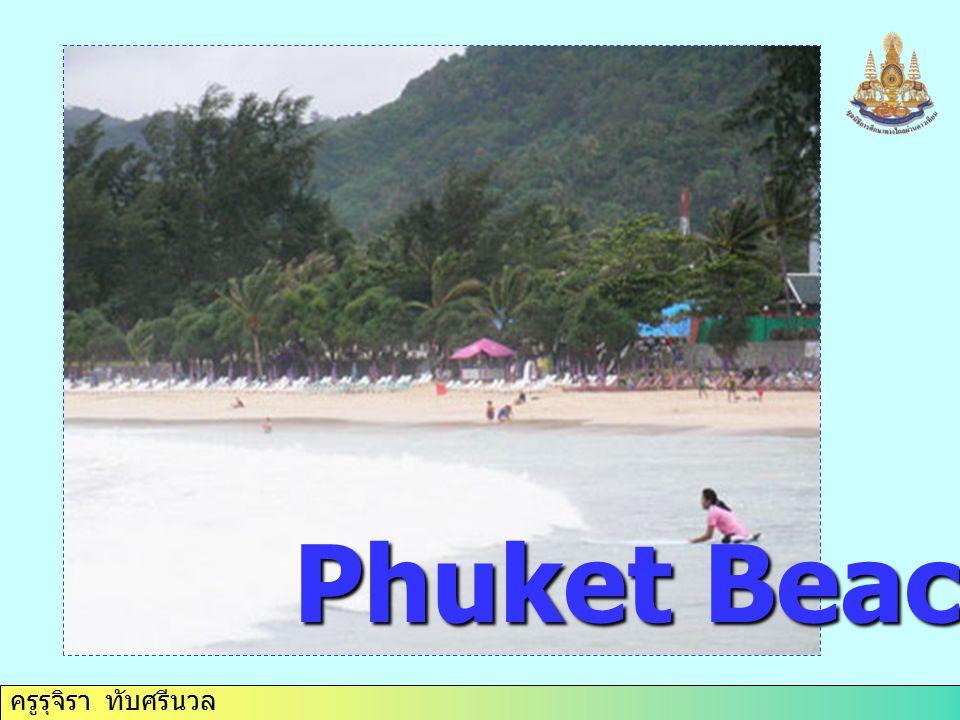 ครูรุจิรา ทับศรีนวล Phuket Beach
