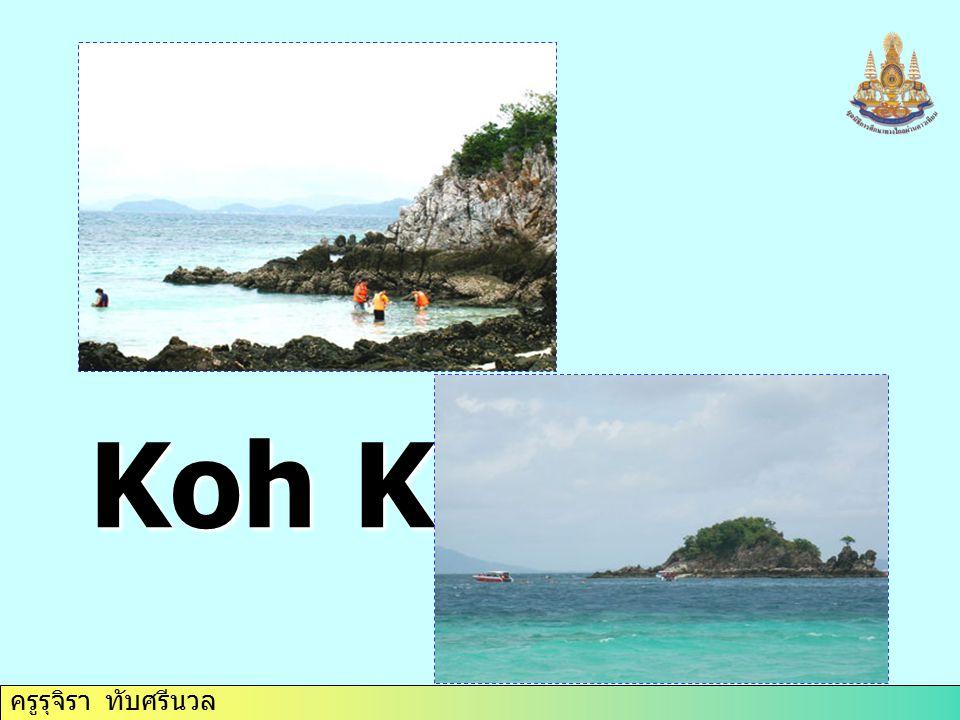 ครูรุจิรา ทับศรีนวล Koh Khai