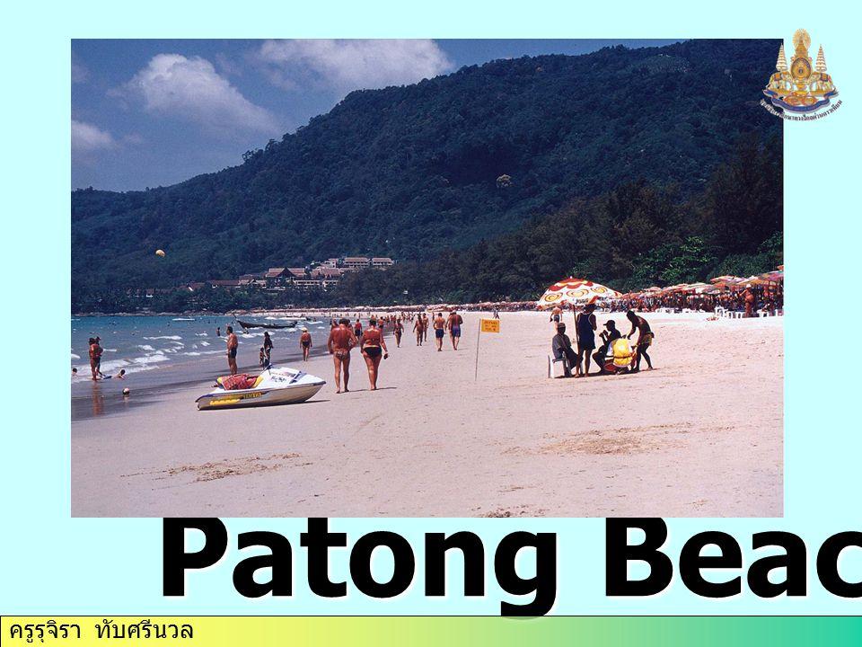 ครูรุจิรา ทับศรีนวล Patong Beach ครูรุจิรา ทับศรีนวล