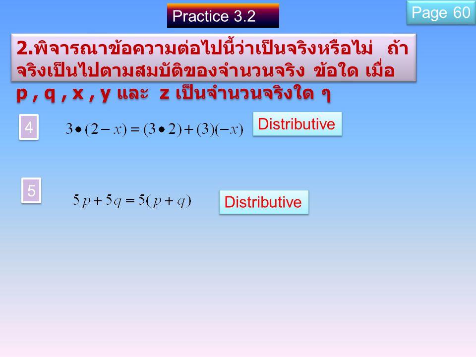 2. พิจารณาข้อความต่อไปนี้ว่าเป็นจริงหรือไม่ ถ้า จริงเป็นไปตามสมบัติของจำนวนจริง ข้อใด เมื่อ p, q, x, y และ z เป็นจำนวนจริงใด ๆ Practice 3.2 4 4 5 5 Di