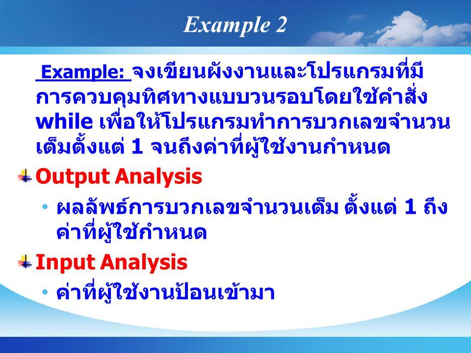 Example: จงเขียนผังงานและโปรแกรมที่มี การควบคุมทิศทางแบบวนรอบโดยใช้คำสั่ง while เพื่อให้โปรแกรมทำการบวกเลขจำนวน เต็มตั้งแต่ 1 จนถึงค่าที่ผู้ใช้งานกำหน