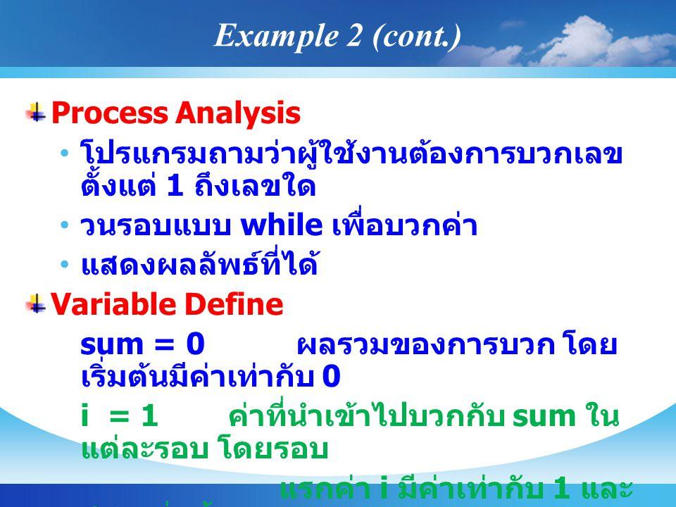 Process Analysis โปรแกรมถามว่าผู้ใช้งานต้องการบวกเลข ตั้งแต่ 1 ถึงเลขใด วนรอบแบบ while เพื่อบวกค่า แสดงผลลัพธ์ที่ได้ Variable Define sum = 0 ผลรวมของก