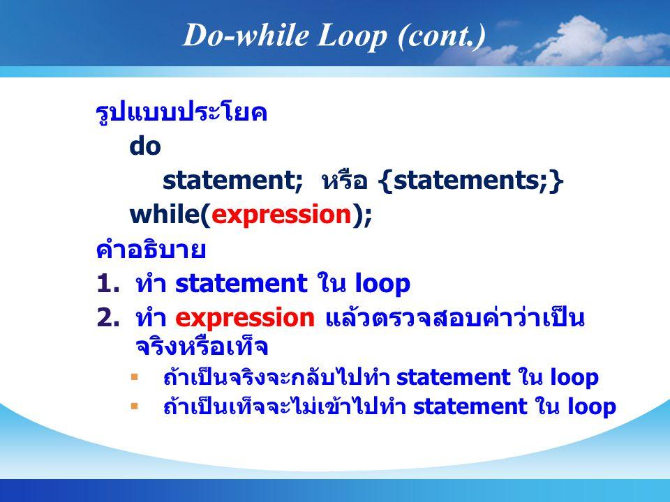 รูปแบบประโยค do statement; หรือ {statements;} while(expression); คำอธิบาย  ทำ statement ใน loop  ทำ expression แล้วตรวจสอบค่าว่าเป็น จริงหรือเท็จ