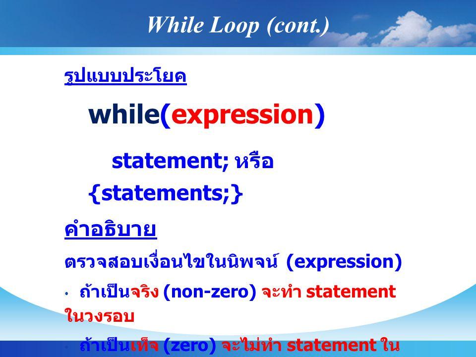 รูปแบบประโยค while(expression) statement; หรือ {statements;} คำอธิบาย ตรวจสอบเงื่อนไขในนิพจน์ (expression) ถ้าเป็นจริง (non-zero) จะทำ statement ในวงร