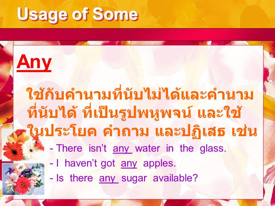 Usage of Some Any ยกเว้น !.