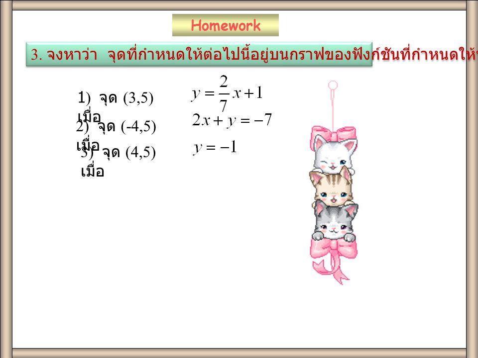 3. จงหาว่า จุดที่กำหนดให้ต่อไปนี้อยู่บนกราฟของฟังก์ชันที่กำหนดให้หรือไม่ 1) จุด (3,5) เมื่อ 2) จุด (-4,5) เมื่อ 3) จุด (4,5) เมื่อ