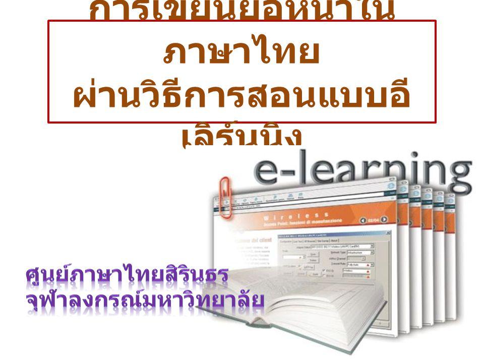 การเขียนย่อหน้าใน ภาษาไทย ผ่านวิธีการสอนแบบอี เลิร์นนิง