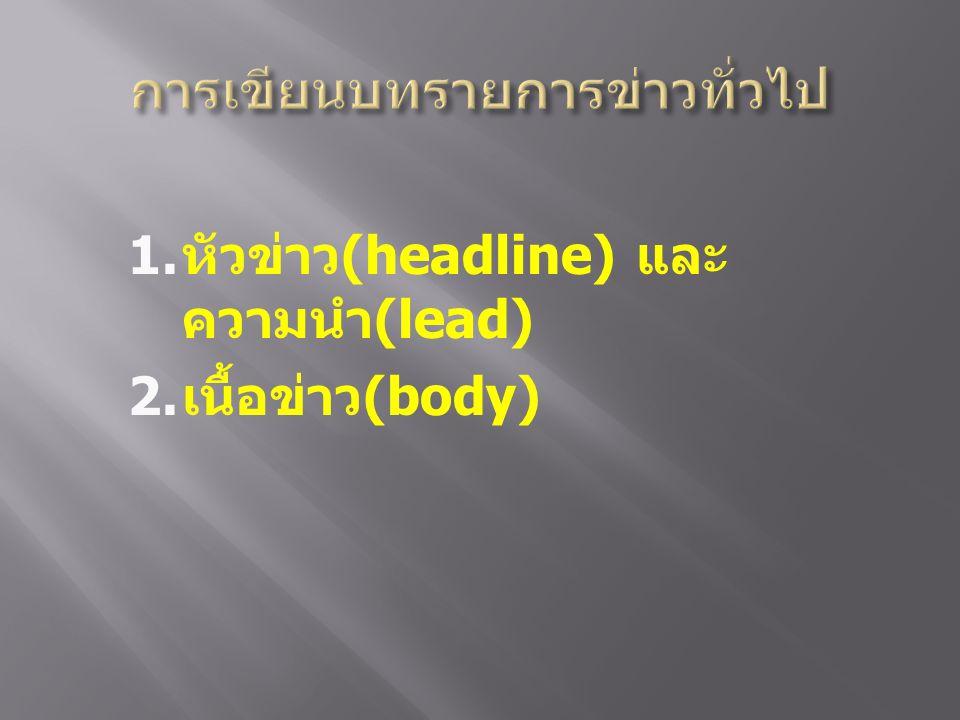 1. หัวข่าว (headline) และ ความนำ (lead) 2. เนื้อข่าว (body)