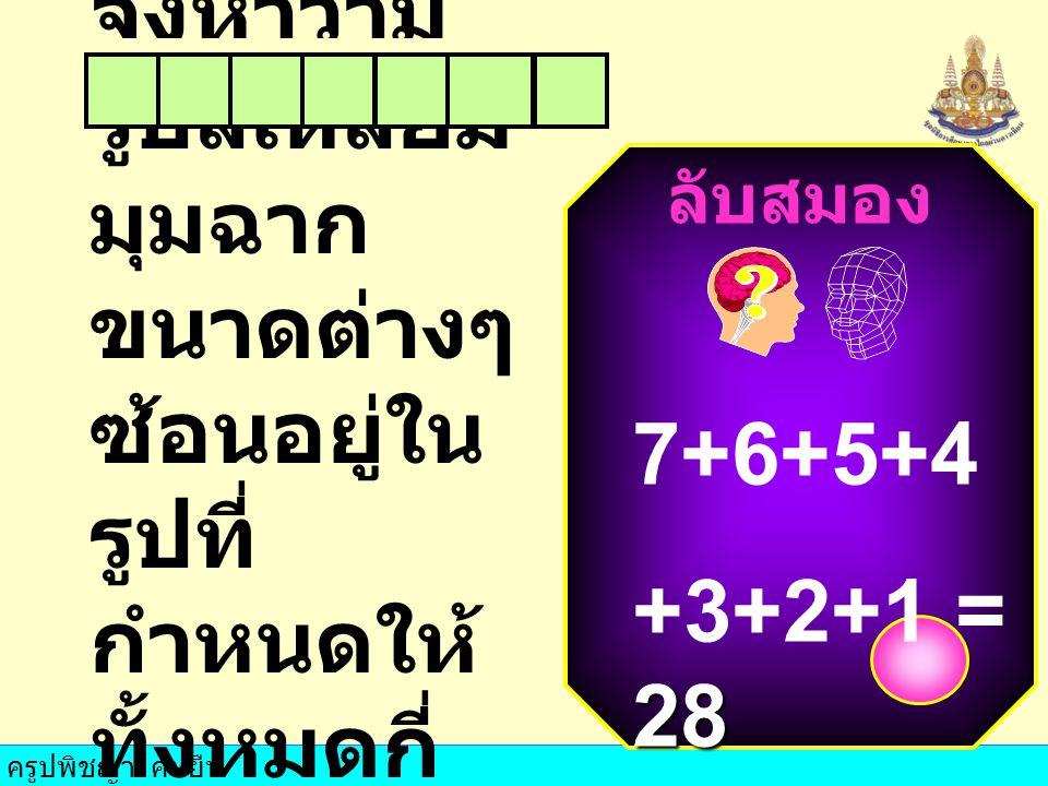 ครูปพิชญา คนยืน จงหาว่ามี รูปสี่เหลี่ยม มุมฉาก ขนาดต่างๆ ซ้อนอยู่ใน รูปที่ กำหนดให้ ทั้งหมดกี่ รูป ลับสมอง 7+6+5+4 28 +3+2+1 = 28
