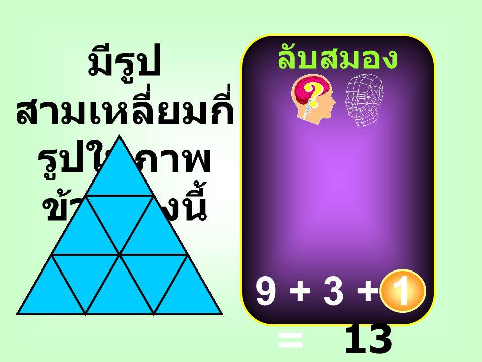 มีรูป สามเหลี่ยมกี่ รูปในภาพ ข้างล่างนี้ ลับสมอง 9 + 3 + 1 = 13