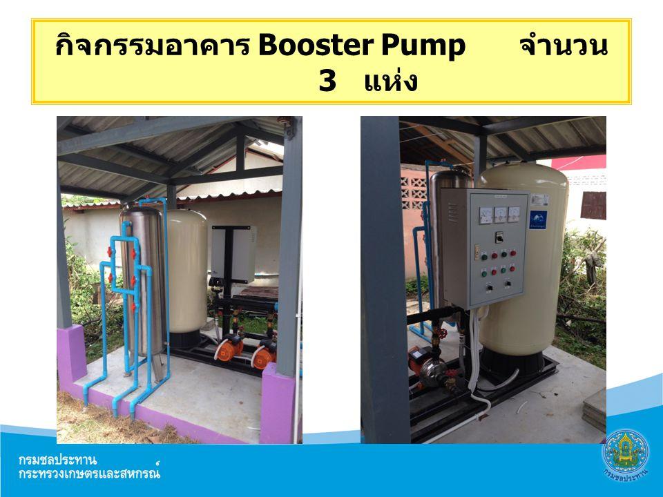 กิจกรรมอาคาร Booster Pump จำนวน 3 แห่ง