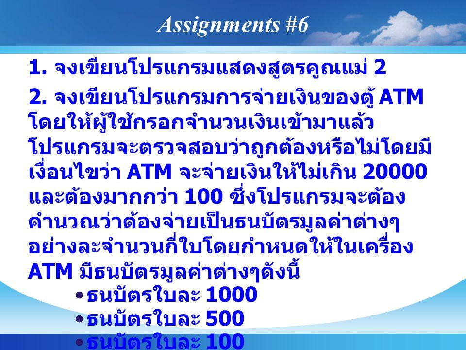 Assignments #6 1. จงเขียนโปรแกรมแสดงสูตรคูณแม่ 2 2.