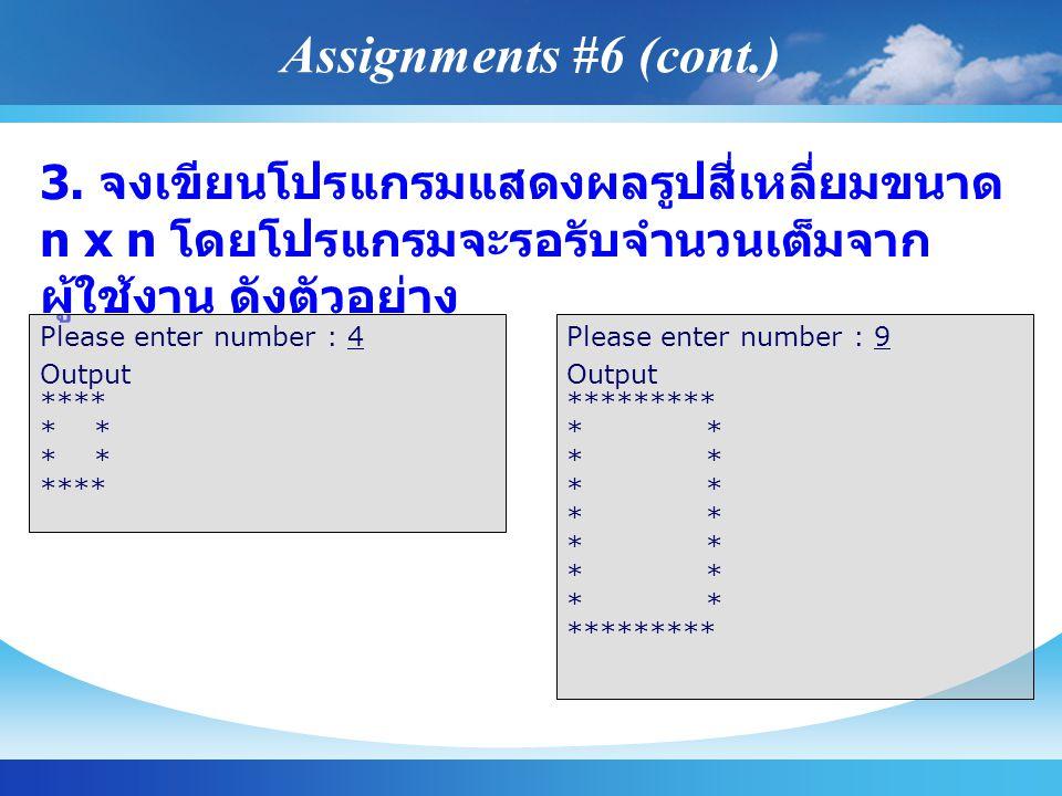 3. จงเขียนโปรแกรมแสดงผลรูปสี่เหลี่ยมขนาด n x n โดยโปรแกรมจะรอรับจำนวนเต็มจาก ผู้ใช้งาน ดังตัวอย่าง Please enter number : 4 Output **** * **** Please e