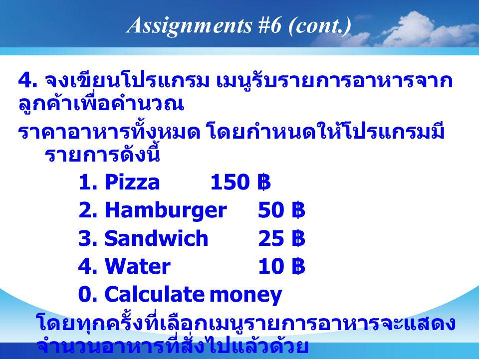 4. จงเขียนโปรแกรม เมนูรับรายการอาหารจาก ลูกค้าเพื่อคำนวณ ราคาอาหารทั้งหมด โดยกำหนดให้โปรแกรมมี รายการดังนี้ 1. Pizza150 ฿ 2. Hamburger50 ฿ 3. Sandwich