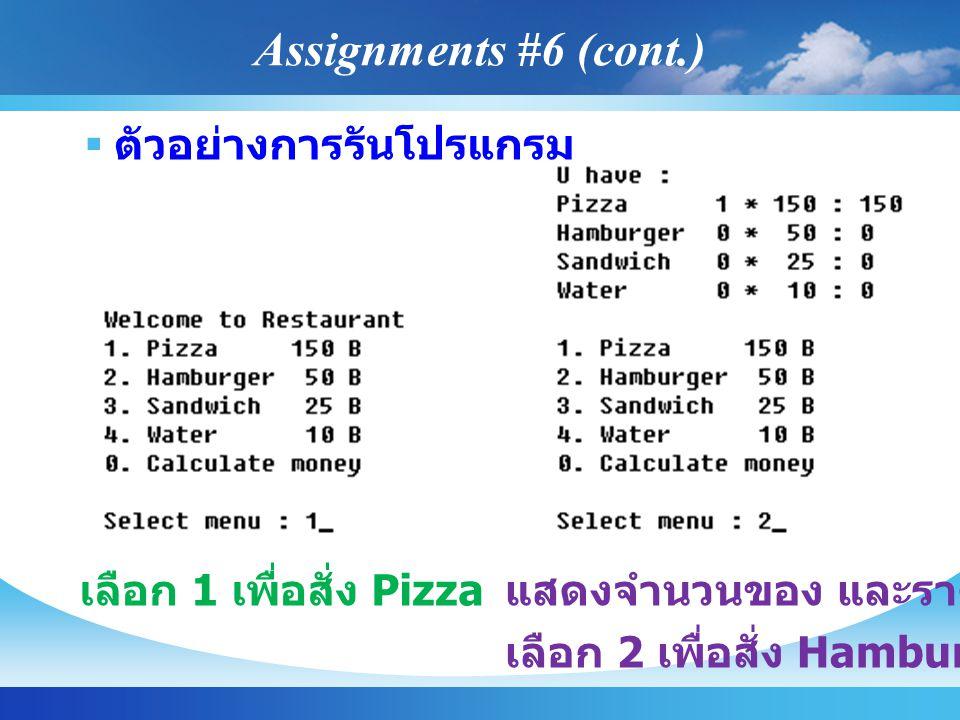  ตัวอย่างการรันโปรแกรม เลือก 1 เพื่อสั่ง Pizza แสดงจำนวนของ และราคา รอรายการ เลือก 2 เพื่อสั่ง Hamburger เพิ่ม Assignments #6 (cont.)