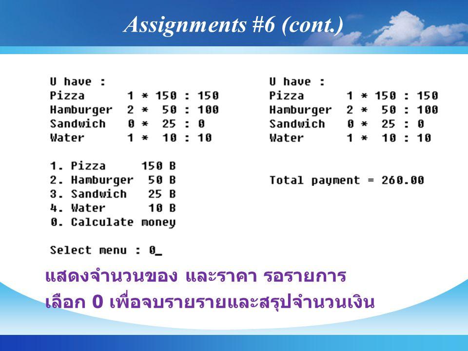 แสดงจำนวนของ และราคา รอรายการ เลือก 0 เพื่อจบรายรายและสรุปจำนวนเงิน Assignments #6 (cont.)