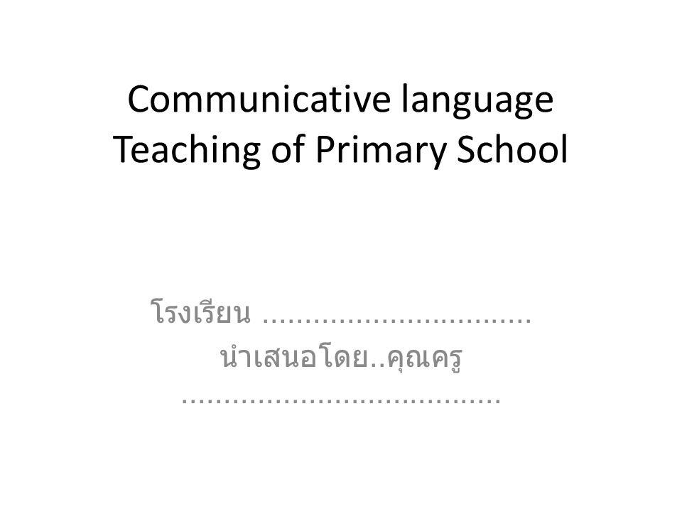 Communicative language Teaching of Primary School โรงเรียน................................