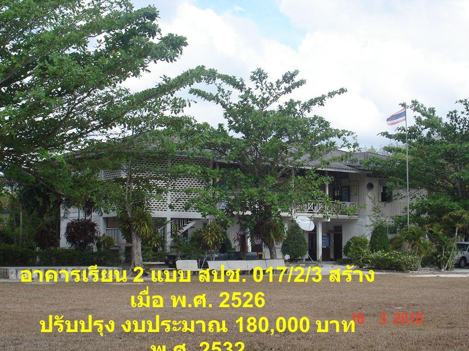 อาคารเรียน 2 แบบ สปช. 017/2/3 สร้าง เมื่อ พ. ศ. 2526 ปรับปรุง งบประมาณ 180,000 บาท พ. ศ. 2532
