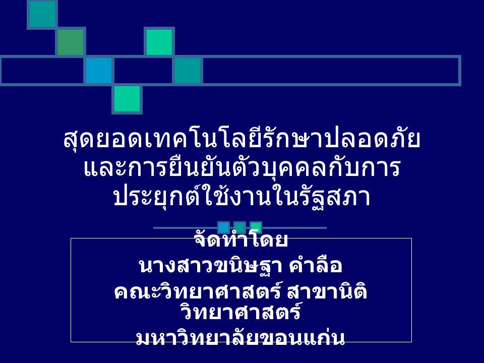 เอกสารอ้างอิง http://picasaweb.google.com www.interscience.wiley.com/jpages/ www.biometrics.tibs.org/ www.parliament.go.th/hrd/jan- 49/m8.htm www.parliament.go.th/hrd/jan- 49/m8.htm