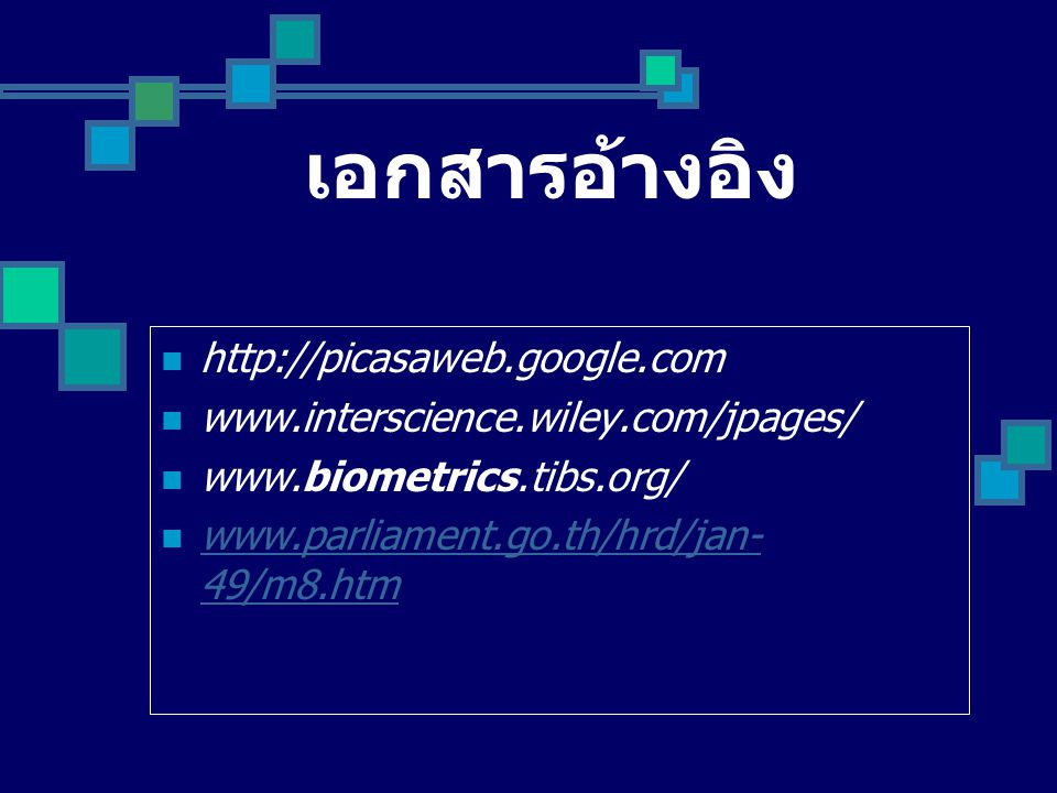เอกสารอ้างอิง http://picasaweb.google.com www.interscience.wiley.com/jpages/ www.biometrics.tibs.org/ www.parliament.go.th/hrd/jan- 49/m8.htm www.parliament.go.th/hrd/jan- 49/m8.htm