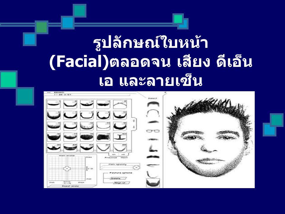 รูปลักษณ์ใบหน้า (Facial) ตลอดจน เสียง ดีเอ็น เอ และลายเซ็น