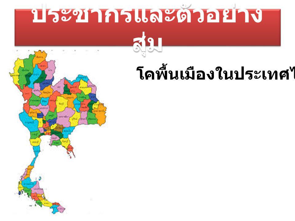 ประชากรและตัวอย่าง สุ่ม โคพื้นเมืองในประเทศไทย