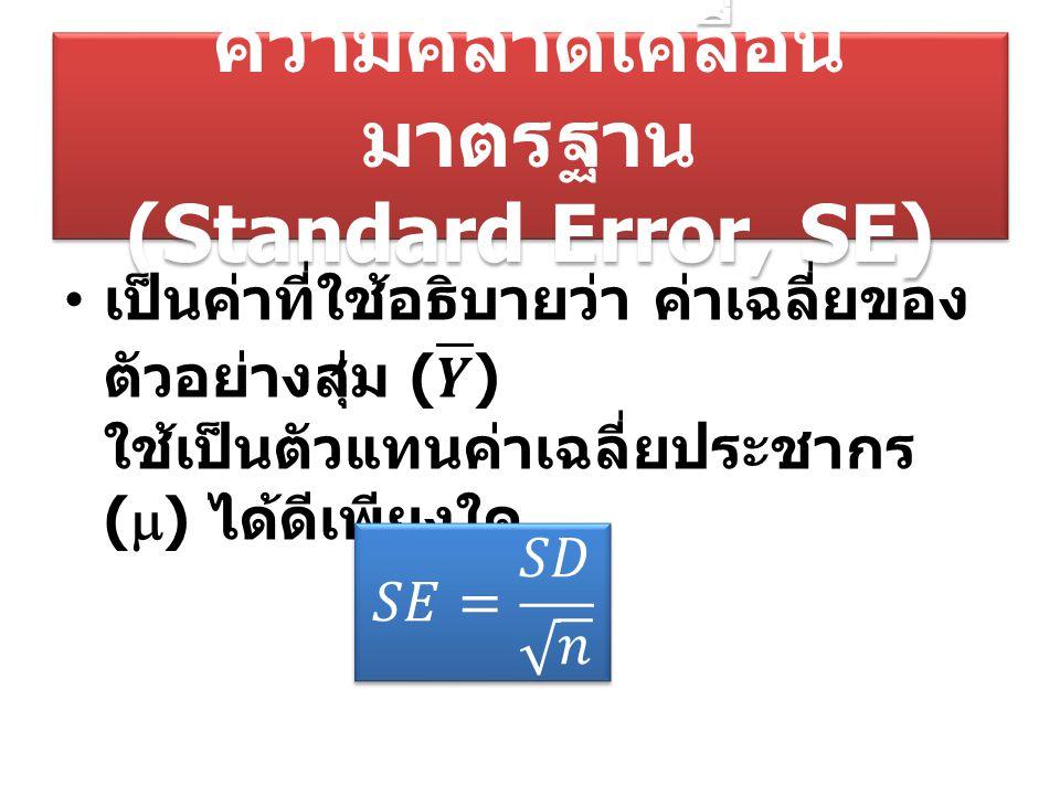ความคลาดเคลื่อน มาตรฐาน (Standard Error, SE)