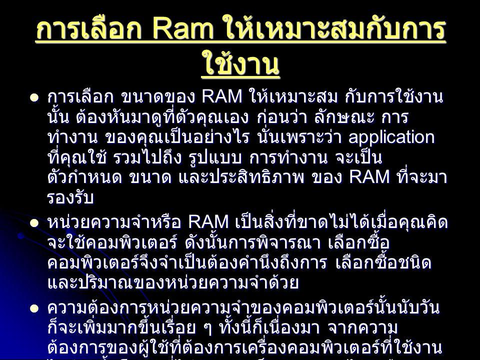 RDRAM( RambusDRAM) RDRAM( RambusDRAM) พัฒนาขึ้นโดย บริษัท Rambus Inc.