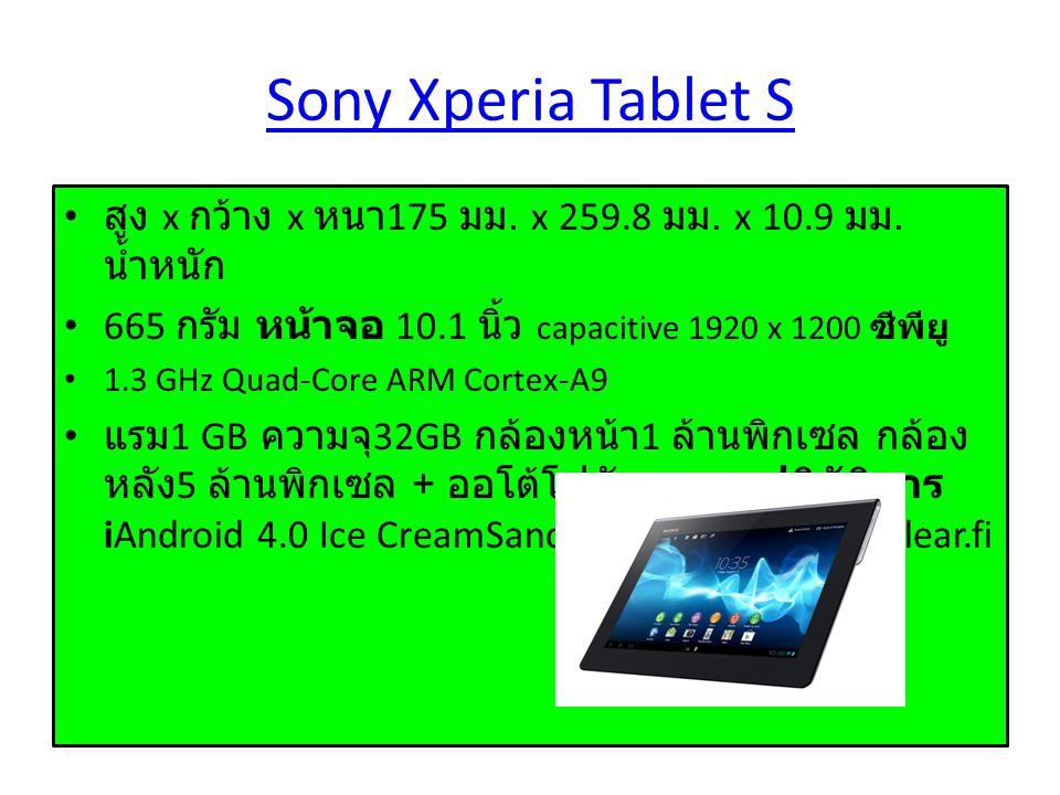 Sony Xperia Tablet S สูง x กว้าง x หนา 175 มม. x 259.8 มม.