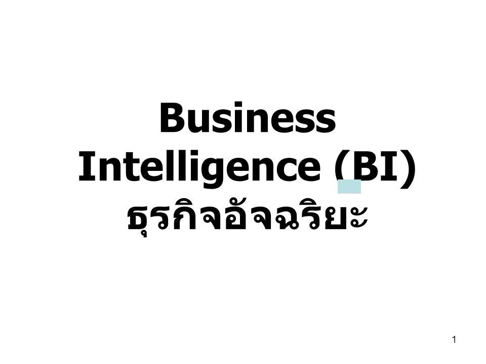 1 Business Intelligence (BI) ธุรกิจอัจฉริยะ