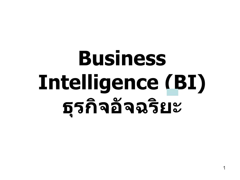 2 BI คือ ความสามารถในการนำข้อมูล ไปใช้ประโยชน์ได้อย่างชาญฉลาด ใน การตัดสินใจ เกี่ยวกับปัญหาทางด้าน ธุรกิจ BI เป็นแนวคิดที่ทำให้องค์กรอยู่ เหนือคู่แข่ง เพราะเป็นหลักการในการ เพิ่มรายได้ ลดต้นทุน และรักษาระดับ ของความสามารถในการทำกำไรของ องค์กร (Intelligent enterprise) การนำหลักของ BI ไปประยุกต์ใช้ ทำ ให้สามารถทำนายภาวะทางธุรกิจและ ตลาดในอนาคตว่าจะมีผลกระทบต่อ ธุรกิจอย่างไร และองค์กรจะปรับตัว อย่างไรเมื่อมีการเปลี่ยนแปลงเกิดขึ้น ในองค์กร