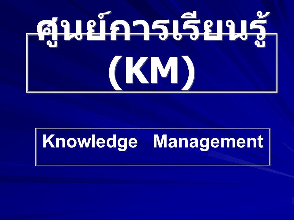 ศูนย์การเรียนรู้ (KM) Knowledge Management
