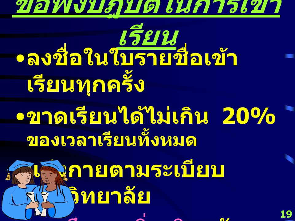 18 ผู้สอน อภิศักดิ์ พัฒนจักร ห้องทำงาน SC.6310 ชั้น 3 SC.06 ( ติดบันไดทางเดิน ) โทร.