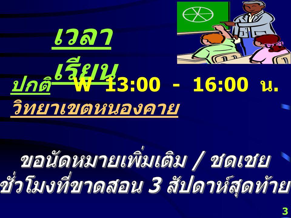 3 เวลา เรียน ปกติ W 13:00 - 16:00 น. วิทยาเขตหนองคาย