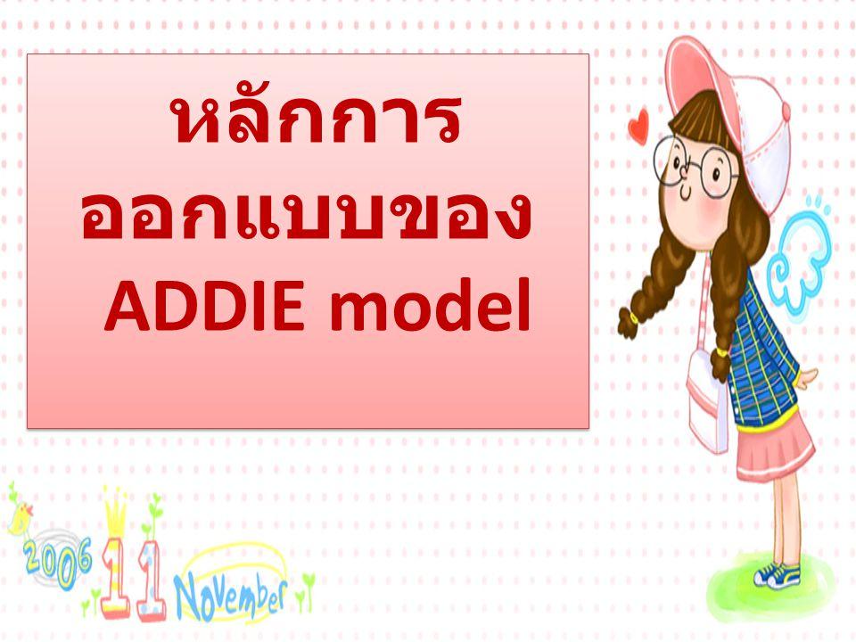 หลักการออกแบบของ ADDIE model มีขั้นตอ ดังนี้ 1.ขั้นการวิเคราะห์ Analysi 2.