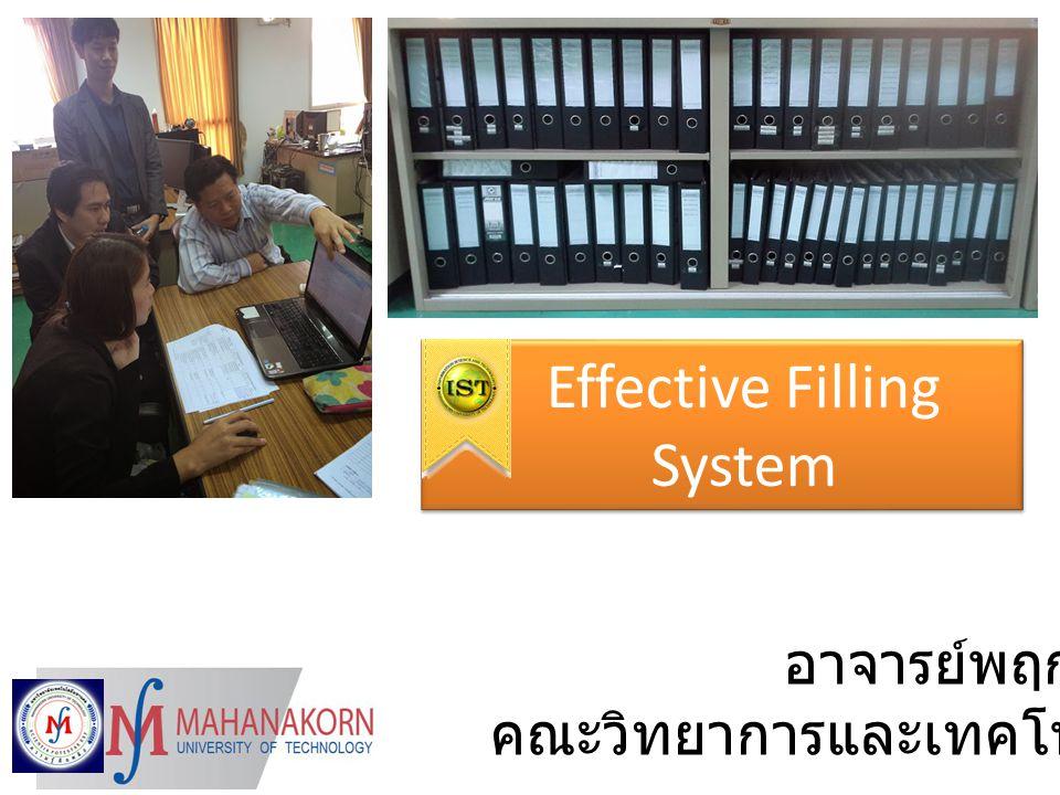 Effective Filling System อาจารย์พฤกษา ดวงผาสุข คณะวิทยาการและเทคโนโลยีสารสนเทศ