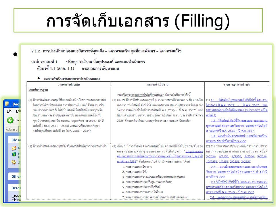 การจัดเก็บเอกสาร (Filling) กระบวนการจัดระบบจำแนกและเก็บ เอกสารให้เป็นระเบียบสะดวกในการ นำมาใช้เมื่อต้องการ ซึ่งถือว่าเป็นเพียง ส่วนหนึ่งของการบริหารงา