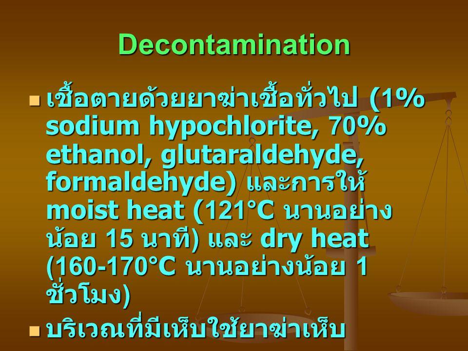 Decontamination เชื้อตายด้วยยาฆ่าเชื้อทั่วไป (1% sodium hypochlorite, 70% ethanol, glutaraldehyde, formaldehyde) และการให้ moist heat (121°C นานอย่าง