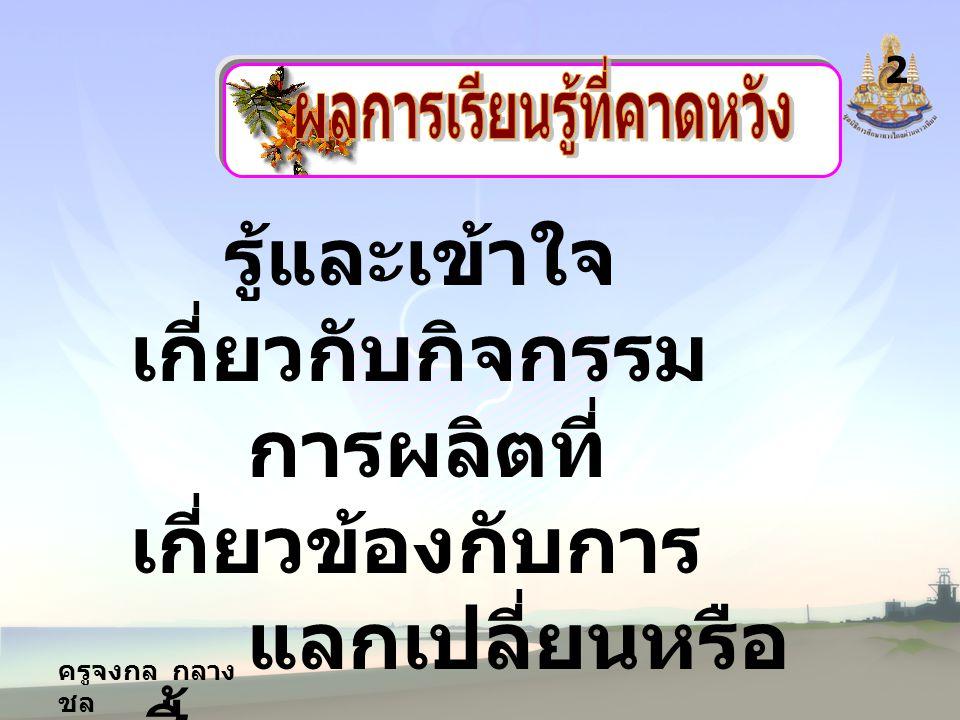 ครูจงกล กลาง ชล พบกันใหม่ เรื่อง ภูมิศาสตร์ประเทศไทย 13