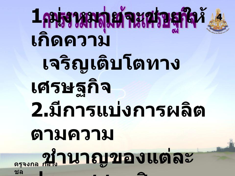 4 1.มุ่งหมายจะช่วยให้ เกิดความ เจริญเติบโตทาง เศรษฐกิจ 2.