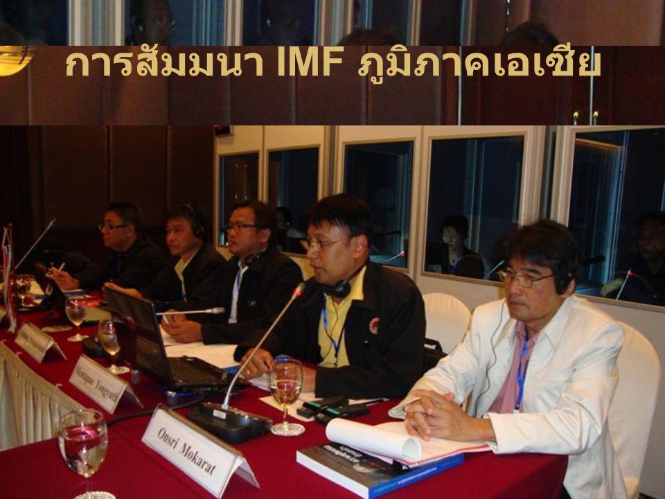 การสัมมนา IMF ภูมิภาคเอเซีย