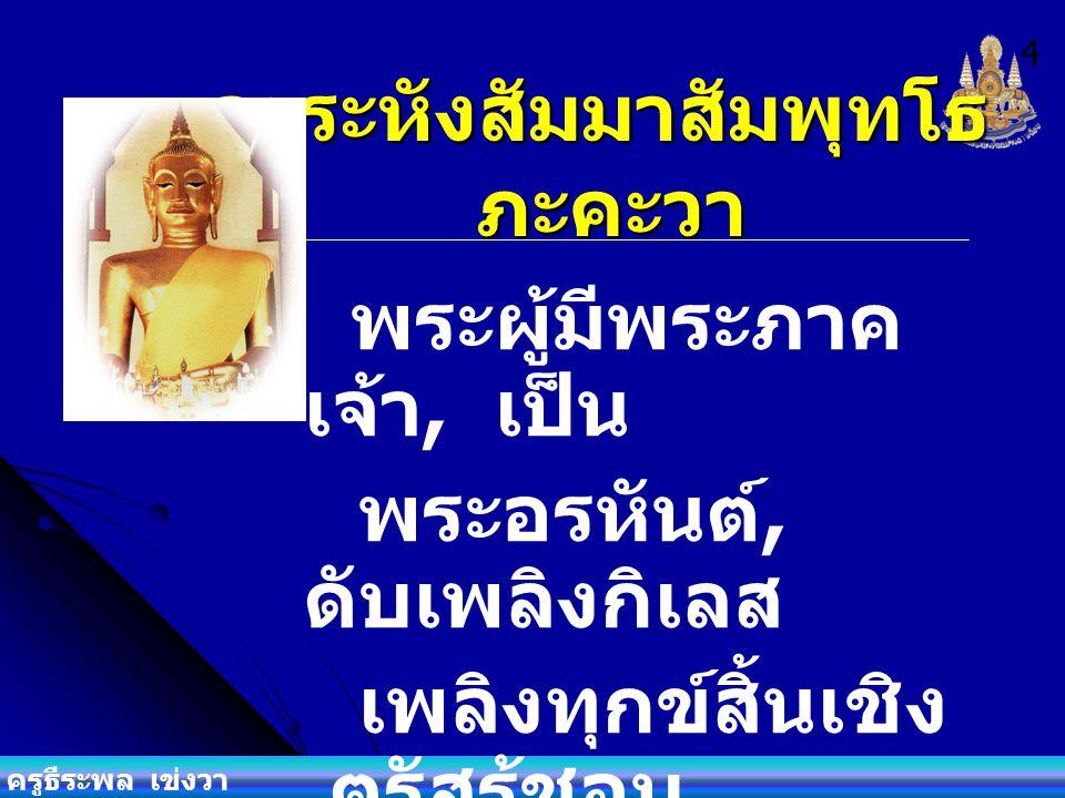 ครูธีระพล เข่งวา 1. ศึกษาพระพุทธวจนะ ในพระ ไตรปิฎกให้เข้าใจ จะต้องปฏิบัติ ตามหลัก …….. 14  พหูสูต