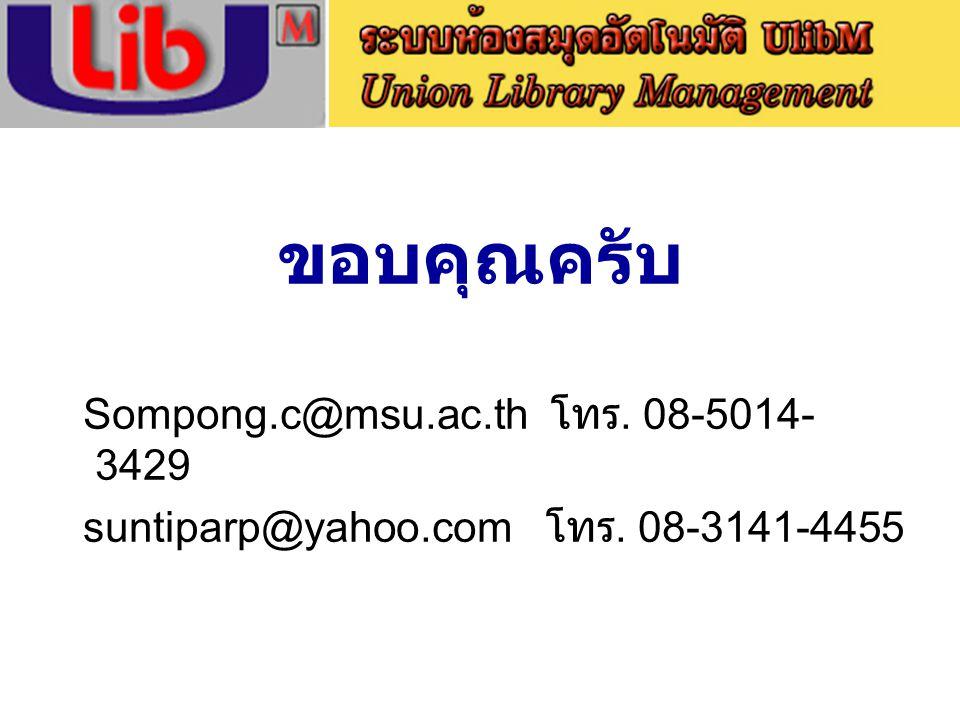 ขอบคุณครับ Sompong.c@msu.ac.th โทร. 08-5014- 3429 suntiparp@yahoo.com โทร. 08-3141-4455