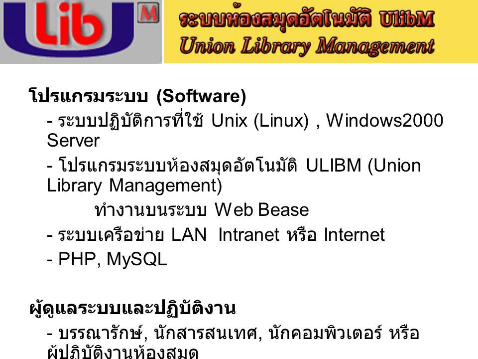 โปรแกรมระบบ (Software) - ระบบปฏิบัติการที่ใช้ Unix (Linux), Windows2000 Server - โปรแกรมระบบห้องสมุดอัตโนมัติ ULIBM (Union Library Management) ทำงานบน