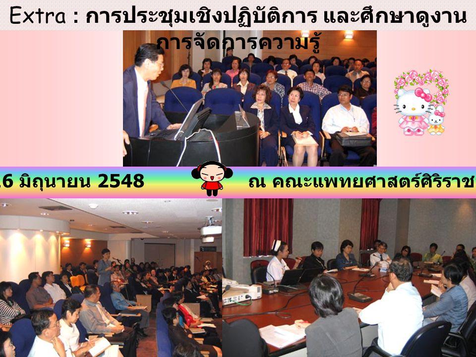 Extra : การประชุมเชิงปฏิบัติการ และศึกษาดูงาน การจัดการความรู้ วันที่ 16 มิถุนายน 2548 ณ คณะแพทยศาสตร์ศิริราชพยาบาล