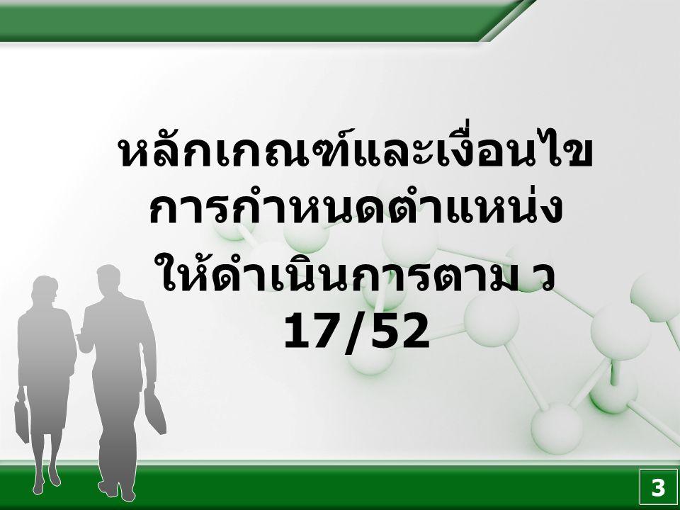 หลักเกณฑ์และเงื่อนไข การกำหนดตำแหน่ง ให้ดำเนินการตาม ว 17/52 3