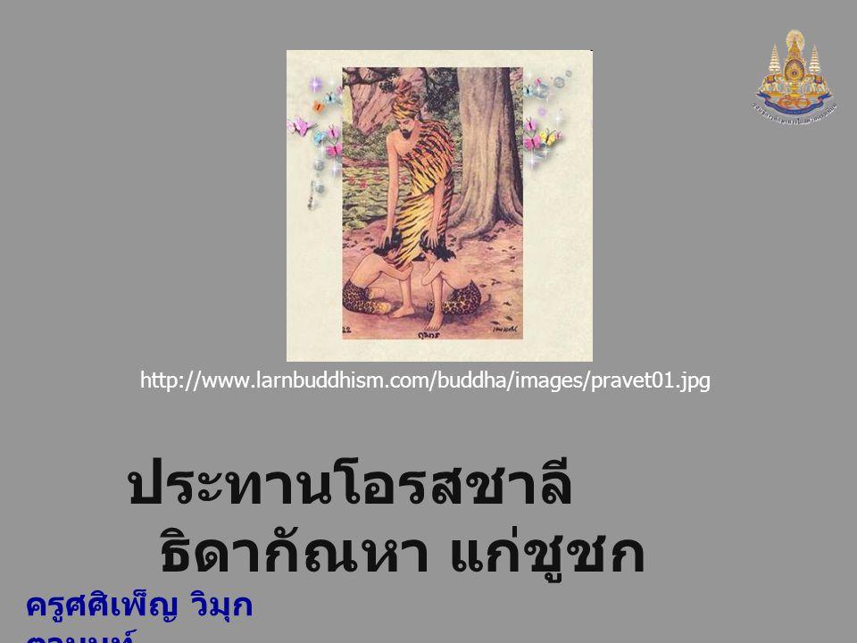 ครูศศิเพ็ญ วิมุก ตานนท์ ประทานโอรสชาลี ธิดากัณหา แก่ชูชก http://www.larnbuddhism.com/buddha/images/pravet01.jpg