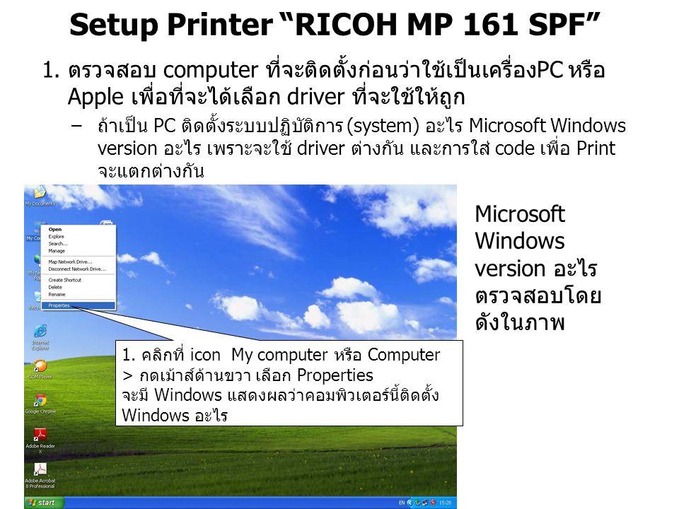 "Setup Printer ""RICOH MP 161 SPF"" 1.ตรวจสอบ computer ที่จะติดตั้งก่อนว่าใช้เป็นเครื่องPC หรือ Apple เพื่อที่จะได้เลือก driver ที่จะใช้ให้ถูก –ถ้าเป็น P"