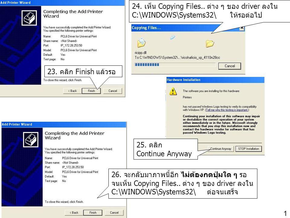 23. คลิก Finish แล้วรอ 24. เห็น Copying Files.. ต่าง ๆ ของ driver ลงใน C:\WINDOWS\Systems32\ ให้รอต่อไป 25. คลิก Continue Anyway 26. จะกลับมาภาพนี้อีก