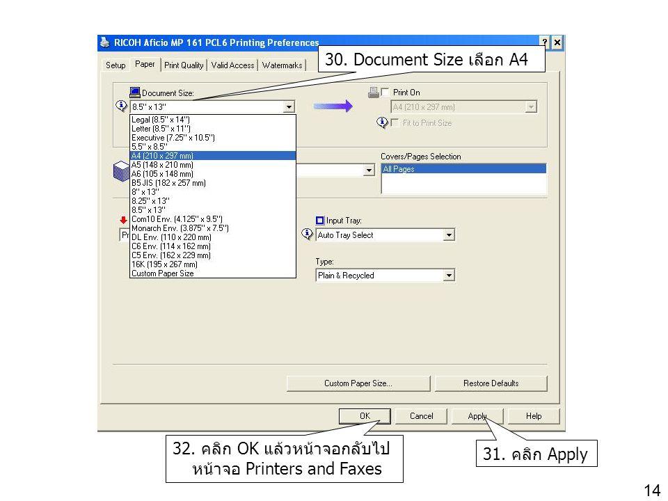 30. Document Size เลือก A4 31. คลิก Apply 32. คลิก OK แล้วหน้าจอกลับไป หน้าจอ Printers and Faxes 14